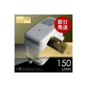 合併浄化槽ポンプ日東工器(クボタ)LAM-150/エアーポンプ|babafuku