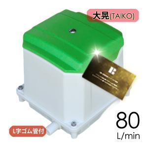 浄化槽ブロワ/セコー(世晃)/大晃JDK-80/合併浄化槽ブロワー babafuku