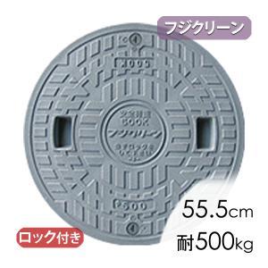 合併浄化槽蓋フジクリーン蓋グレー(直径55.5cm耐荷重500kg)/マンホール|babafuku