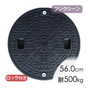 合併浄化槽フジクリーン蓋ブラック(直径56.0cm耐荷重500kg)/マンホール|babafuku