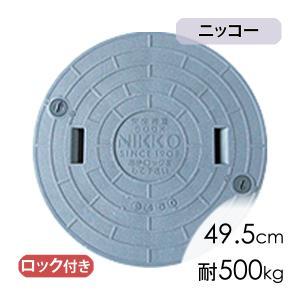 マンホール蓋ニッコー蓋(直径49.5cm耐荷重500kg)/合併浄化槽|babafuku