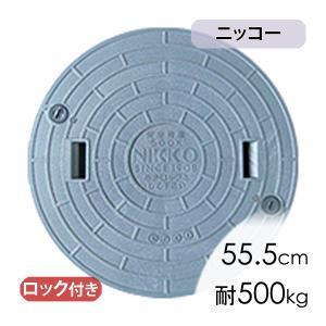 マンホール蓋ニッコー蓋(直径55.5cm耐荷重500kg)/合併浄化槽|babafuku