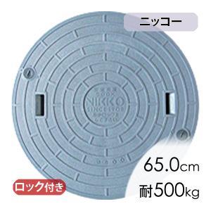 マンホール蓋ニッコー蓋(直径65.0cm耐荷重500kg)/合併浄化槽|babafuku