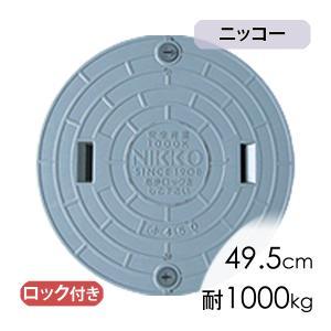 マンホール蓋ニッコー蓋(直径49.5cm耐荷重1000kg)/合併浄化槽|babafuku