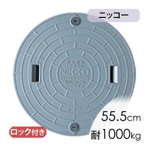 マンホール蓋ニッコー蓋(直径55.5cm耐荷重1000kg)/合併浄化槽|babafuku
