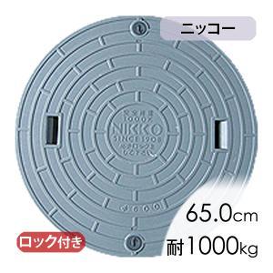 マンホール蓋ニッコー蓋(直径65.0cm耐荷重1000kg)/合併浄化槽|babafuku