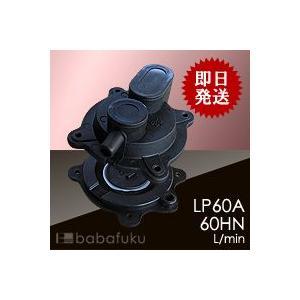 安永ダイヤフラム式補修部品/LP-60A・60HN/浄化槽ブロア用 babafuku