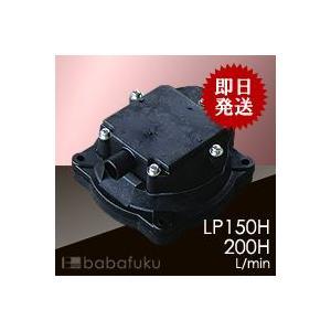 安永ダイヤフラム式補修部品/LP150-200/浄化槽ブロア用 babafuku
