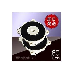 フジクリーンN8ダイヤフラムセット/MX80N・MAC80N・100N babafuku
