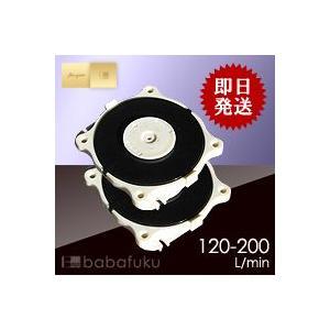 フジクリーンダイヤフラムセット/MAC120N・150N・200N babafuku