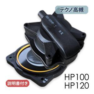 テクノ高槻ダイヤフラム式補修部品/HP100・120 babafuku