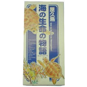 屋久島銘菓 屋久島 海の生命の物語 カスタードケーキ 10個入|babayaku