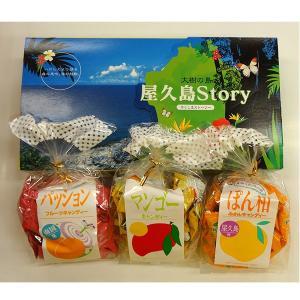 屋久島Story ぽんかん・パッション・マンゴーキャンディーの詰合せ|babayaku