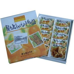 屋久島銘菓 屋久島しゃくなげ物語 〜タンカンパイ〜 10個入|babayaku
