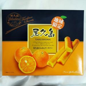 屋久島たんかんケーキバー 6個入り|babayaku