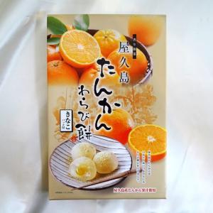 屋久島たんかんわらび餅 きなこパック付|babayaku