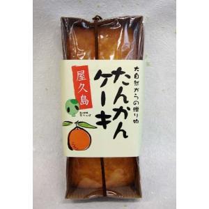 屋久島銘菓 屋久島たんかんケーキ|babayaku