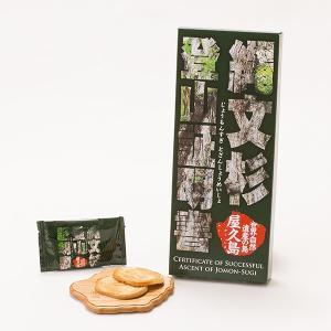 縄文杉登山証明 12枚入 エビとあご(とび魚)のお煎餅|babayaku