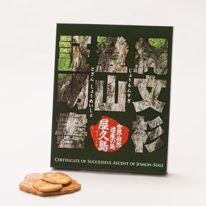 縄文杉登山証明 24枚入 エビとあご(とび魚)のお煎餅|babayaku