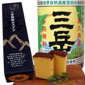 三岳焼酎カステラ babayaku