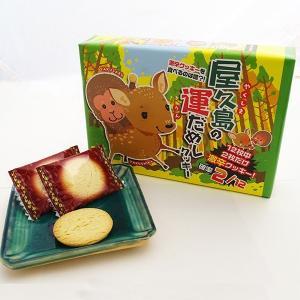 屋久島の運だめしクッキー(クッキー) 12枚入(2枚激辛)|babayaku