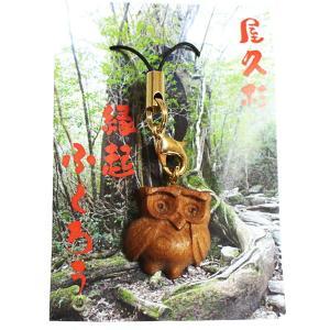 屋久杉 縁起 ふくろうストラップ ひら彫り|babayaku