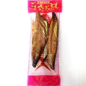 屋久島特産物 ごま鯖ぶし 2本入り|babayaku