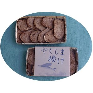 屋久島特産物 屋久島揚げ 10枚入|babayaku