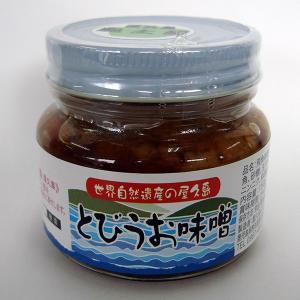 屋久島特産物 飛魚みそ 150g|babayaku