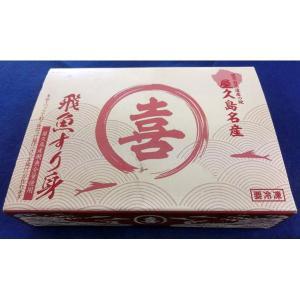 屋久島名産 丸喜 飛魚すり身 260g|babayaku