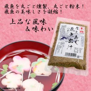 屋久島 飛魚出汁(あごだし)|babayaku