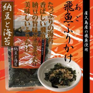 飛魚ふりかけ 納豆と海苔 30g|babayaku