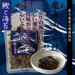 飛魚ふりかけ 鰹と海苔 30g|babayaku