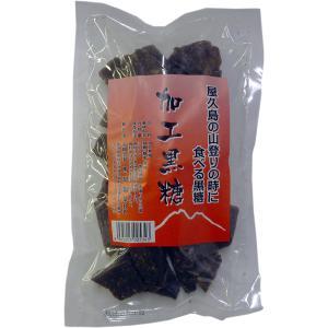 屋久島の山登りの時に食べる黒糖 加工黒糖 300g|babayaku