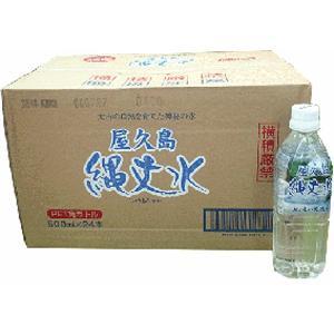 屋久島銘水 縄文水500ml(24本入)|babayaku