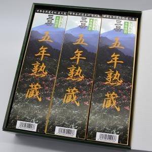 3年寝かせた焼酎三岳900ml×3本セット限定販売|babayaku