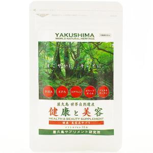 世界自然遺産 屋久島健康と美容 健康・美容系サプリ|babayaku