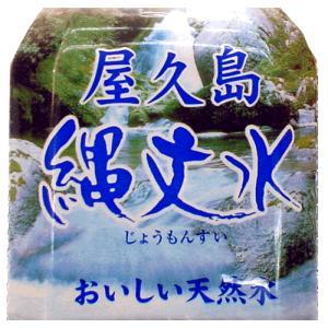 屋久島銘水 縄文水900ml(12本入)|babayaku