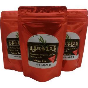 5%OFF 生姜紅茶屋久島×3個|babayaku