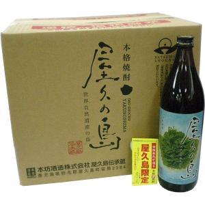 屋久島産芋焼酎 黒こうじ屋久の島 900ml×12本(化粧箱なし) 屋久島より直送致します。 未成年者には販売いたしません。 babayaku