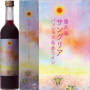 屋久島サングリア パッション&赤ワイン500ml babayaku