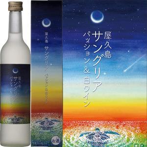 屋久島サングリア パッション&白ワイン500ml babayaku