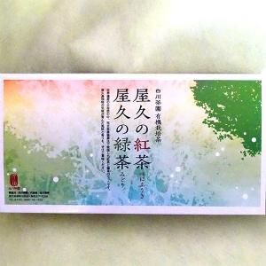 白川茶園 有機栽培 屋久島の紅茶緑茶セット(紅茶40g、有機煎茶100g)|babayaku