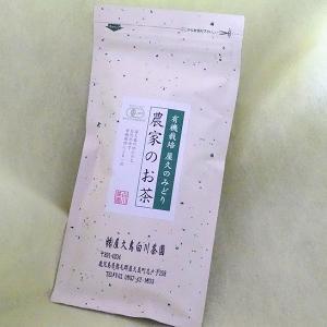 白川茶園 有機栽培 屋久のみどり 農家のお茶 100g|babayaku
