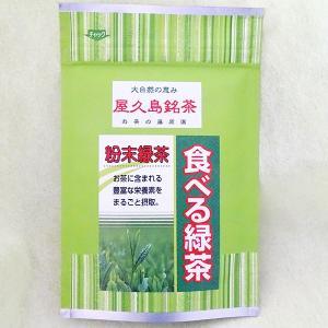 お茶の藤原園 食べる緑茶 40g|babayaku