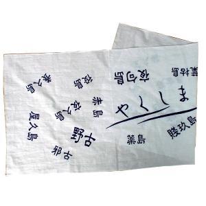 屋久島の手ぬぐい やくしま babayaku