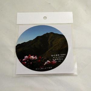 屋久島オリジナル登山シール 宮之浦岳|babayaku