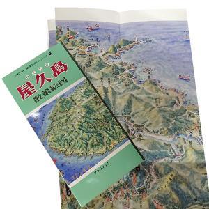 屋久島散策絵図 村松昭散策地図シリーズ1|babayaku