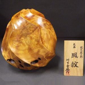 刳貫師 川下幸徳作 虎瘤 風紋|babayaku