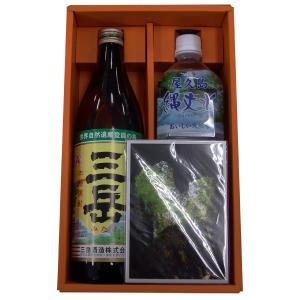 FROM屋久島 焼酎三岳 水割りセットl 未成年者には販売いたしません。|babayaku
